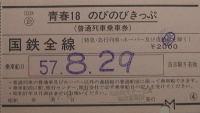 Ticket00103