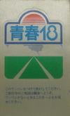 Ticket00104_2