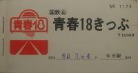 Ticket00106