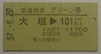 Ticket00301