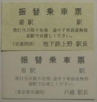 Ticket00401