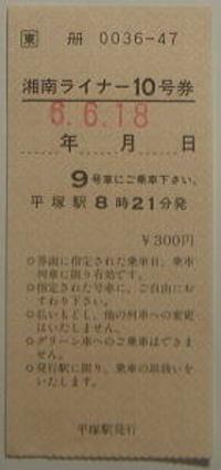 Ticket00502