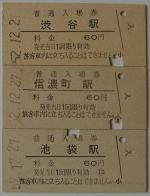 Ticket00801_2