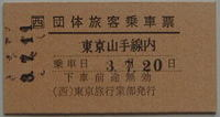 Ticket01001