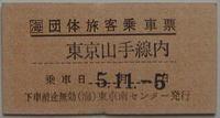 Ticket01002