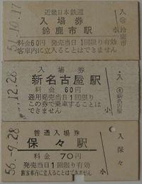 Ticket01101