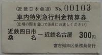 Ticket01302