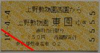 Ticket01401