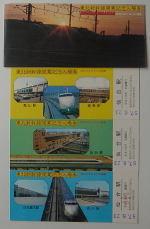 Ticket01601