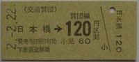 Ticket01801