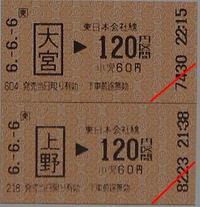 Ticket02101