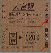 Ticket02201