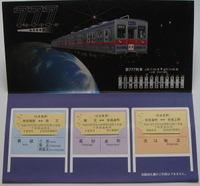 Ticket02203b_2