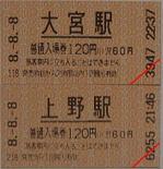 Ticket02301