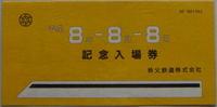 Ticket02303a