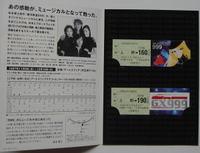 Ticket02405b