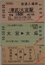 Ticket02502
