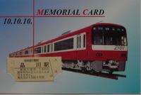 Ticket02506