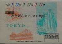Ticket02507a