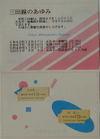 Ticket02507b