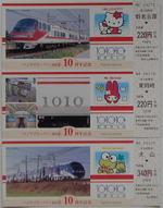 Ticket02508b