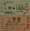 Ticket02802