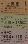 Ticket02803_1