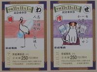 Ticket02806b_1