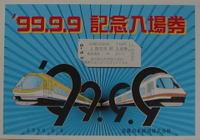 Ticket03001