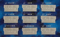 Ticket03005