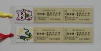 Ticket03201