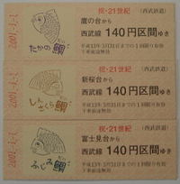 Ticket03301