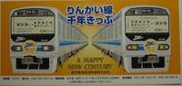 Ticket03302