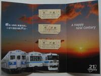 Ticket03303