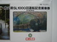 Ticket03503b_1