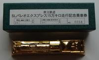 Ticket03504a