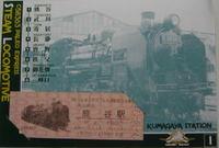 Ticket03505a