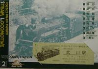 Ticket03505b