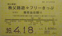 Ticket03902