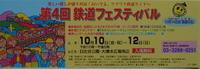 Ticket04001