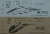 Ticket04002