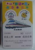 Ticket04301_1