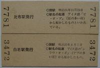 Ticket04403