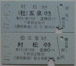 Ticket04602_1