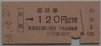 Ticket05001