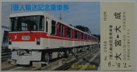 Ticket05201