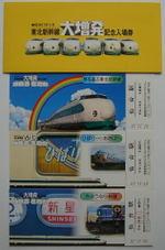 Ticket05501