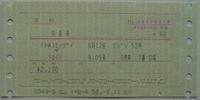 Ticket05502