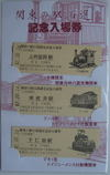 Ticket05803
