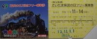Ticket05901